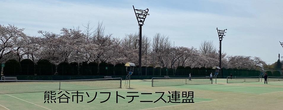 熊谷市ソフトテニス連盟